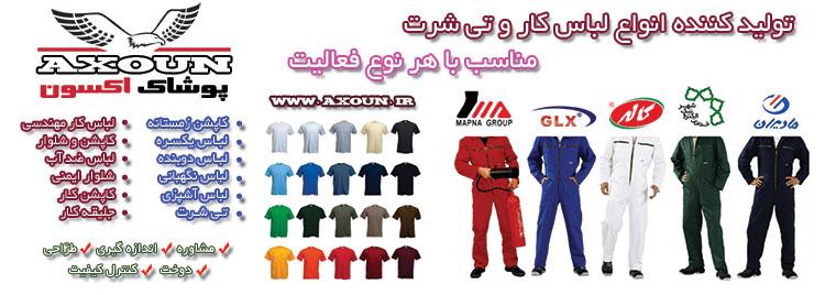 تولیدی لباس کار ، تولیدی لباس کار در تهران ، تولیدی لباس کار در اصفهان ، تولیدی لباس کار در کرج ، تولیدی لباس کار رستوران ، تولیدی لباس کار مشهد ، تولیدی